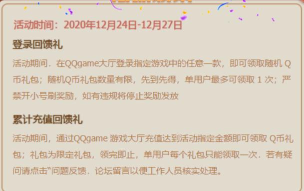 图片[2]-QQ游戏登陆领Q币-老友薅羊毛活动线报网