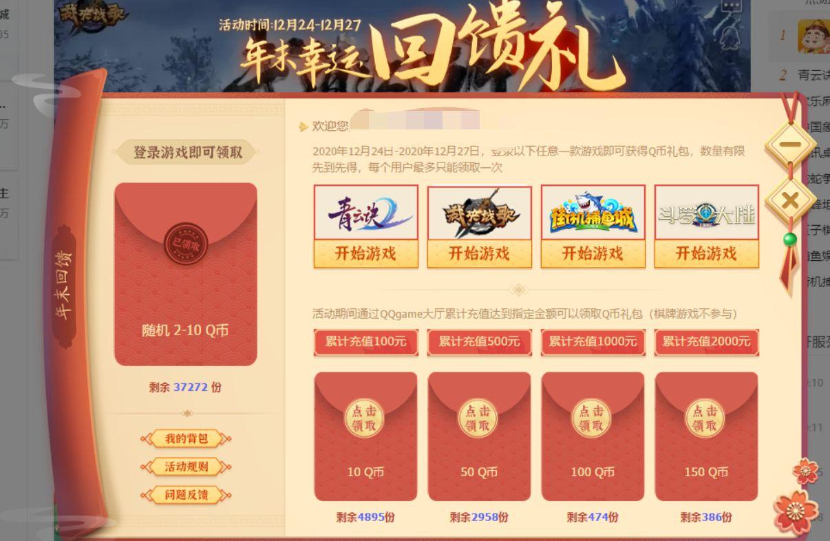 图片[1]-QQ游戏登陆领Q币-老友薅羊毛活动线报网