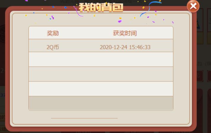 图片[3]-QQ游戏登陆领Q币-老友薅羊毛活动线报网
