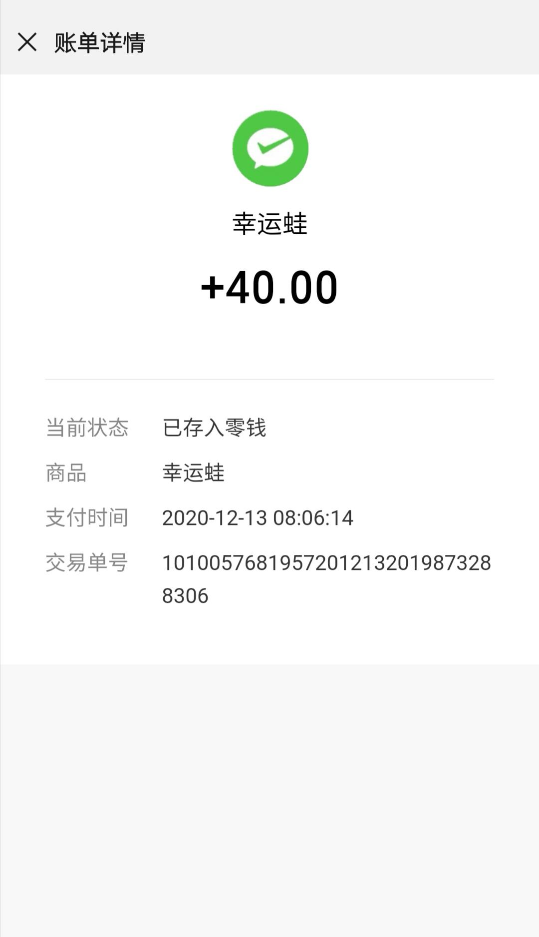 图片[1]-冲顶蛙撸红包40元-老友薅羊毛活动线报网