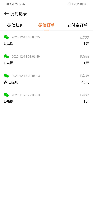 图片[2]-冲顶蛙撸红包40元-老友薅羊毛活动线报网