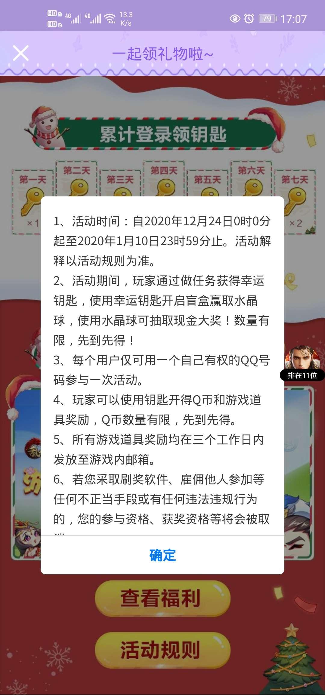 图片[2]-乱世王者注册游戏领红包-老友薅羊毛活动线报网