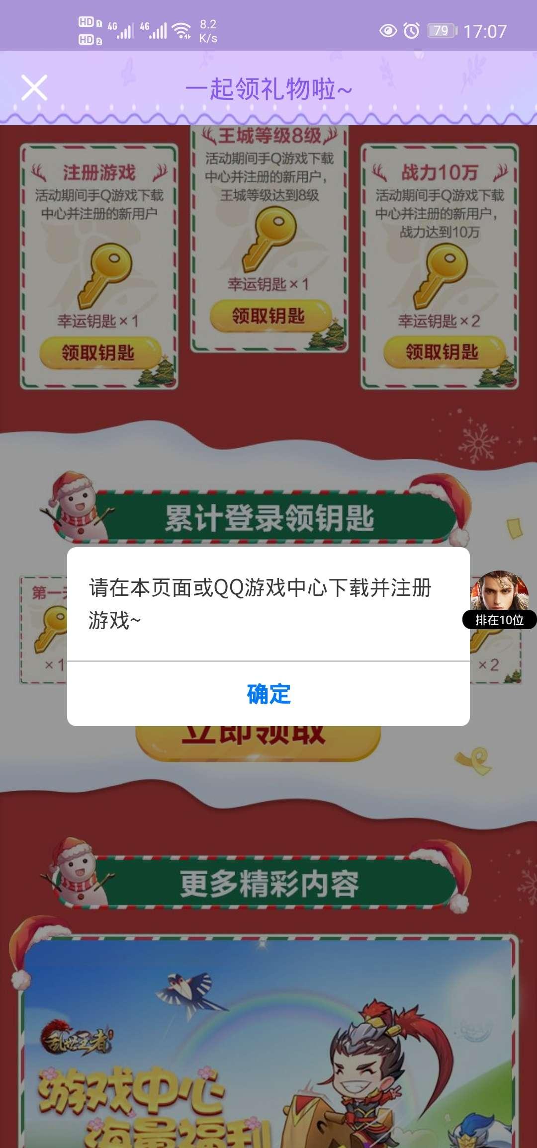 图片[3]-乱世王者注册游戏领红包-老友薅羊毛活动线报网