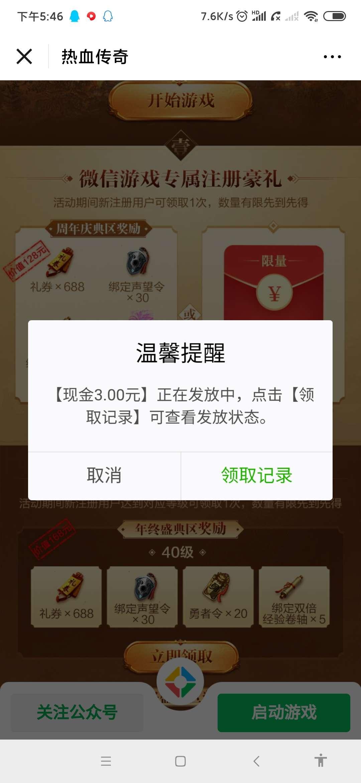 图片[2]-热血传奇注册领红包-老友薅羊毛活动线报网