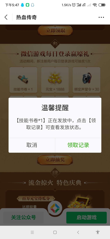图片[4]-热血传奇注册领红包-老友薅羊毛活动线报网