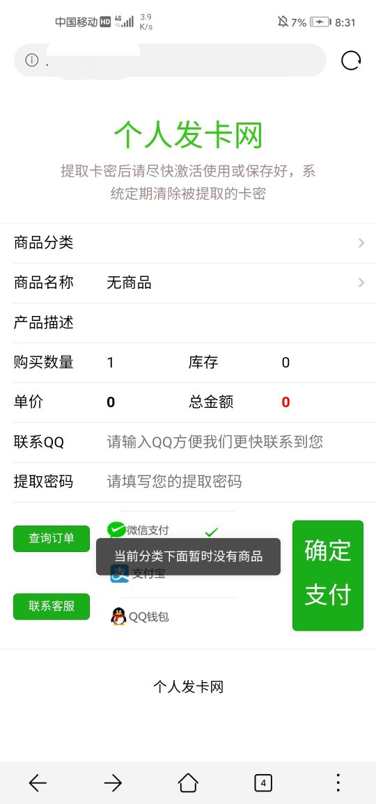 最新可运营的个人发卡网源码(超简洁)