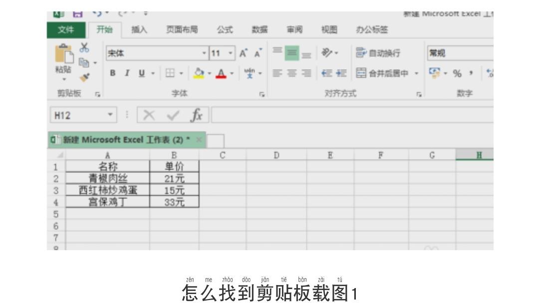 凛冬教你Excel剪贴板在哪里