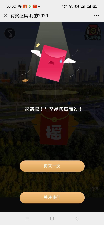 图片[2]-天府发布有奖抽红包-老友薅羊毛活动线报网