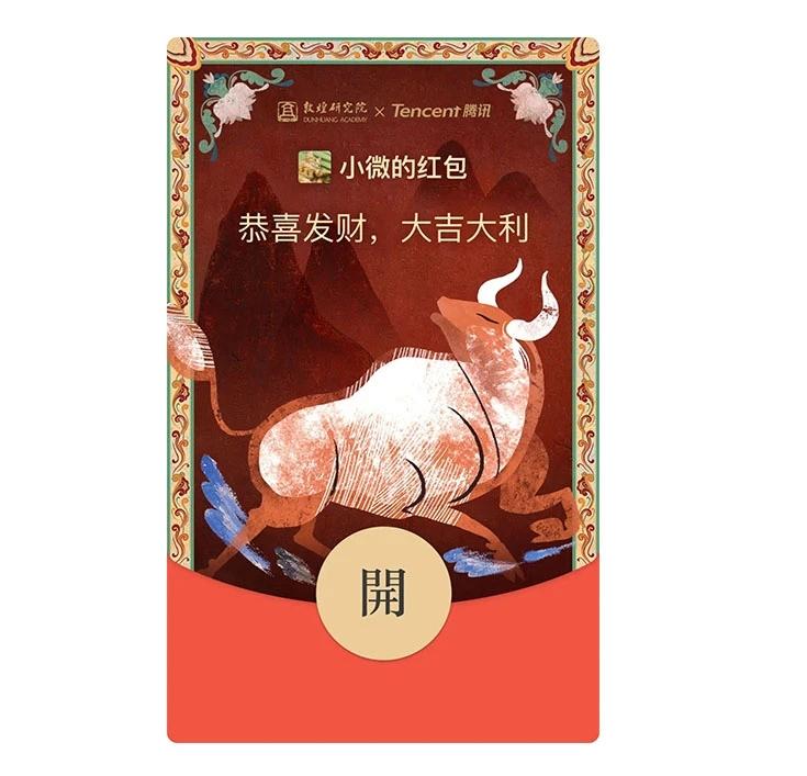 图片[2]-微信红包封面 免费的 确定不来看看-老友薅羊毛活动线报网