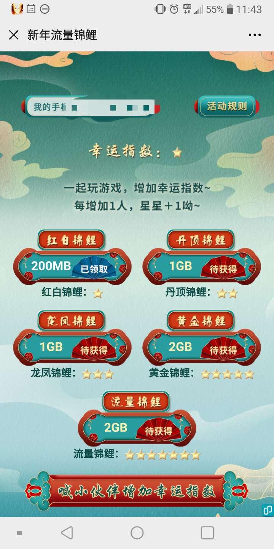 图片[1]-微信和粉邀新领流量,必得200MB (新人发帖)-老友薅羊毛活动线报网