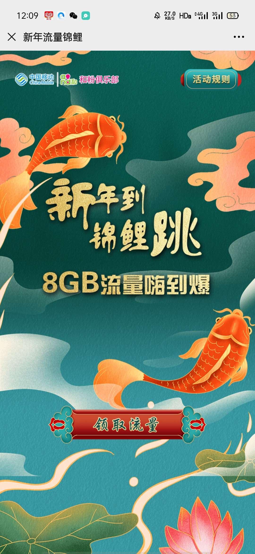 图片[1]-中国移动和粉免费领流量必得200m-老友薅羊毛活动线报网