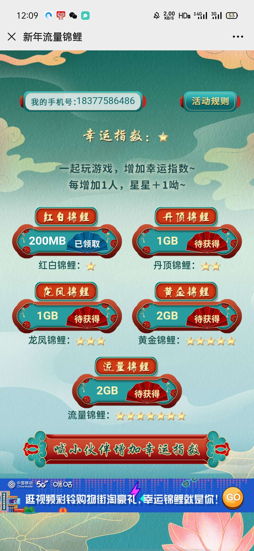 图片[2]-中国移动和粉免费领流量必得200m-老友薅羊毛活动线报网