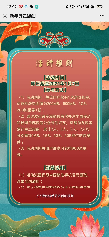 图片[3]-中国移动和粉免费领流量必得200m-老友薅羊毛活动线报网