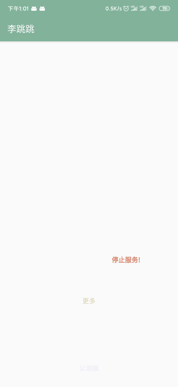 李跳跳v1.02 自动跳过广告神器