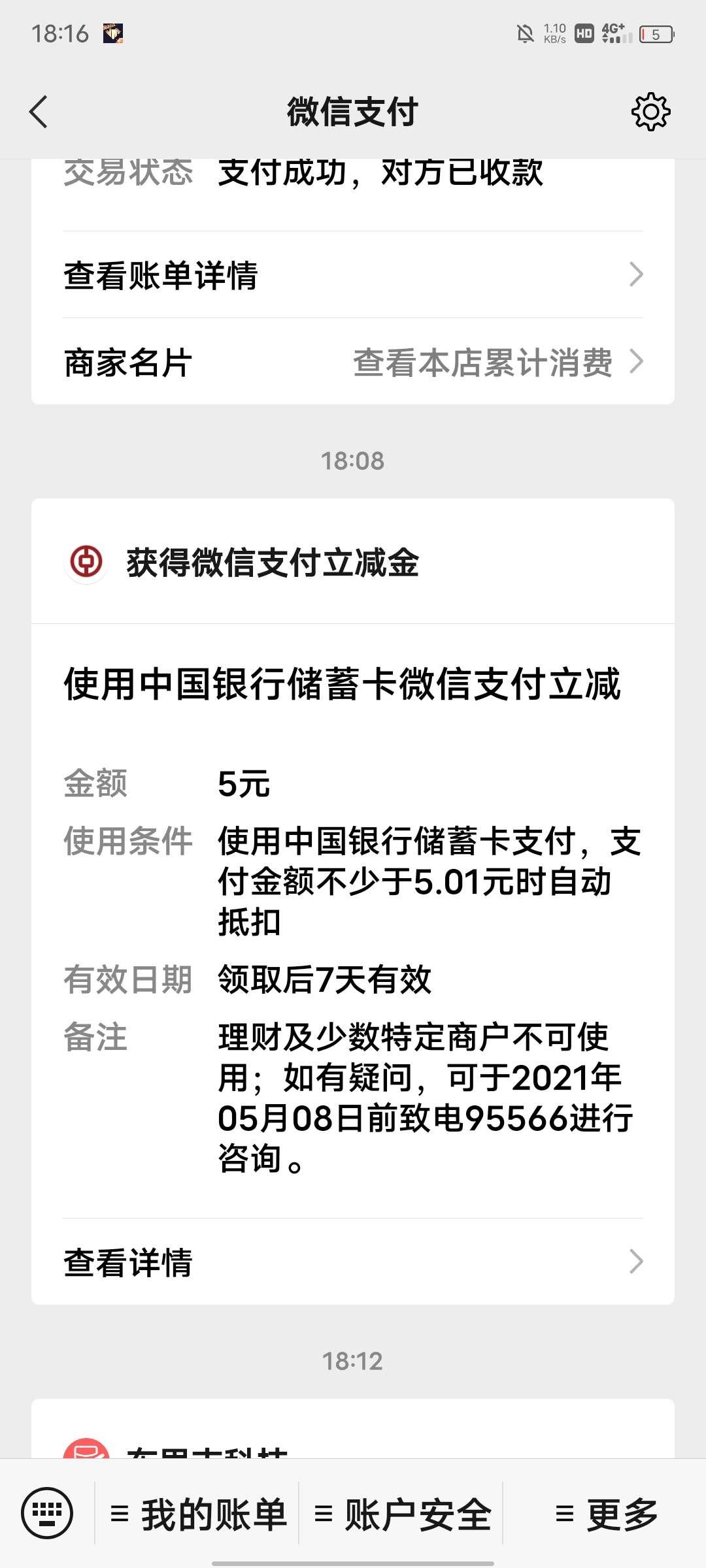 中国银行立减金,