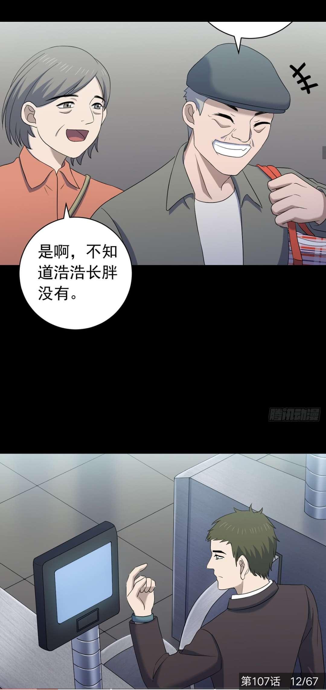 【漫画更新】密集熔炉