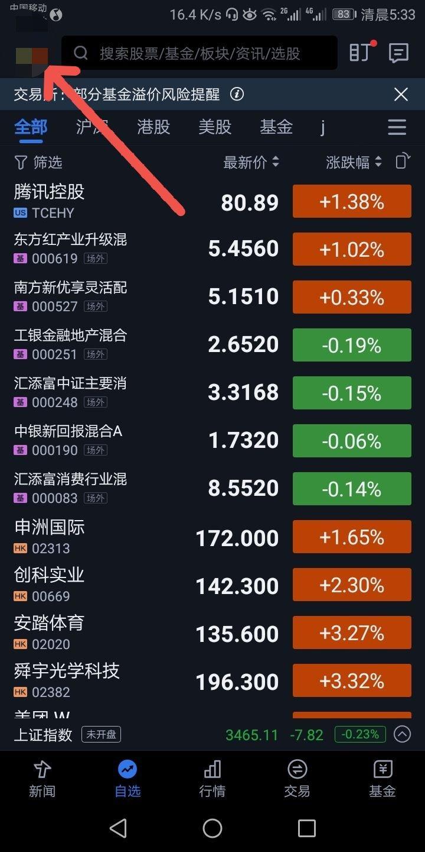 腾讯自选股新人领现金最低十元