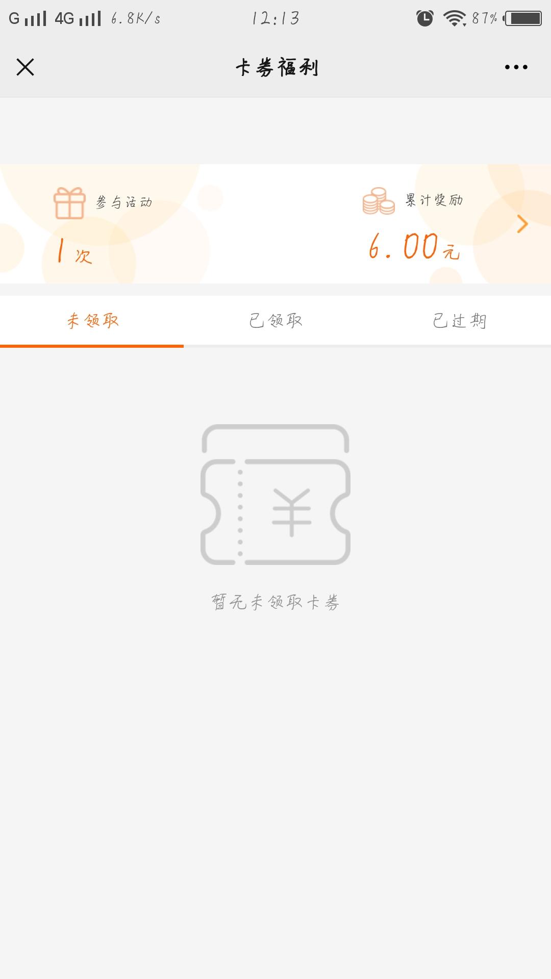 [现金红包]广发基金6元小米