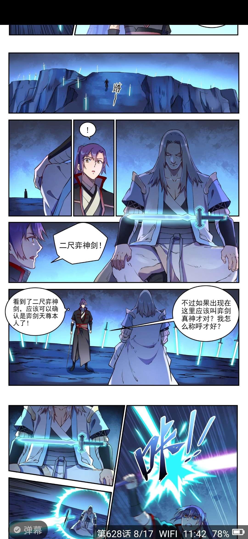 【漫画更新】百炼成神     第628话