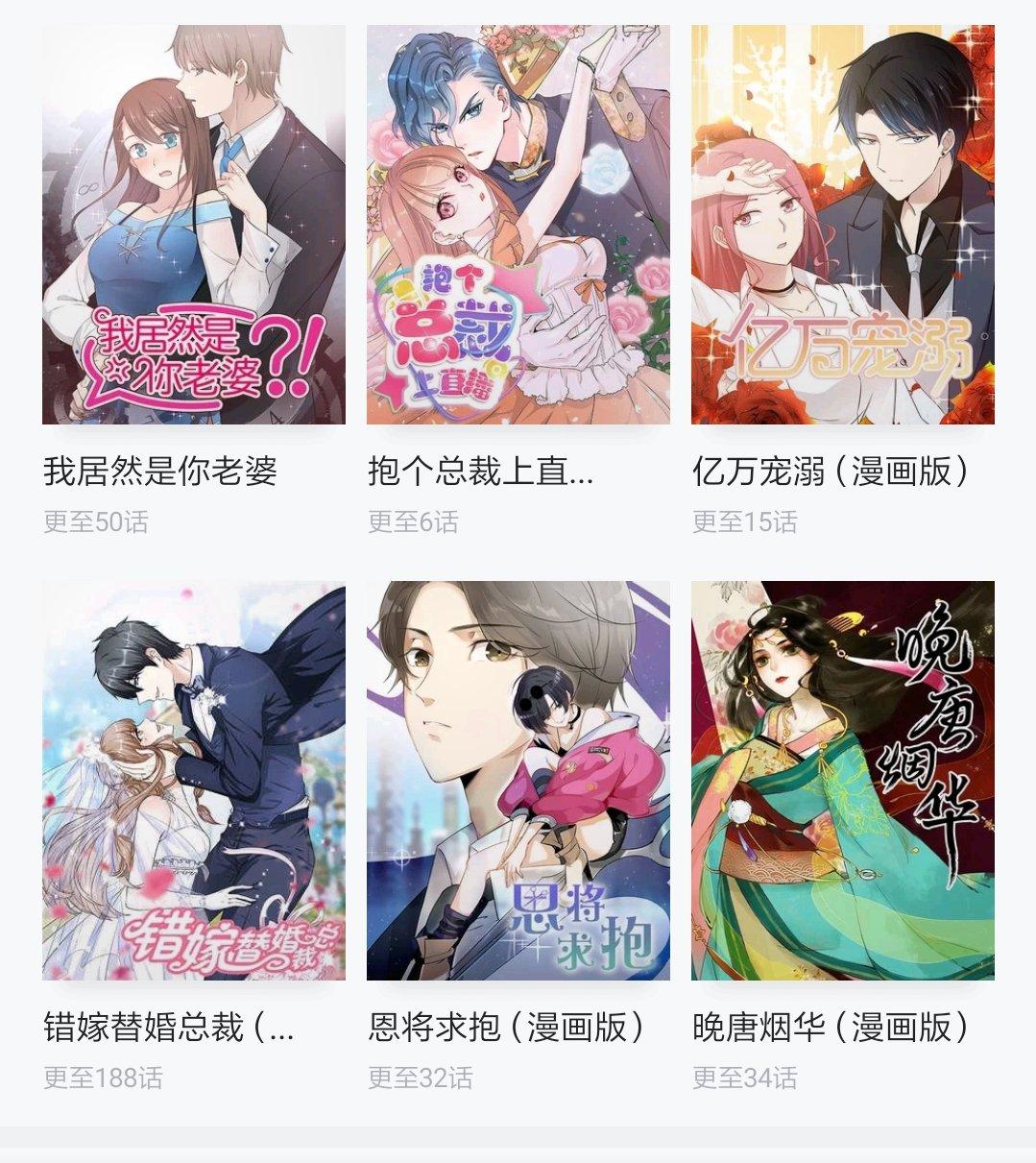 全新漫画小说搜索神器⭕️漫画搜⭕️小说搜⭕️完美去广版6