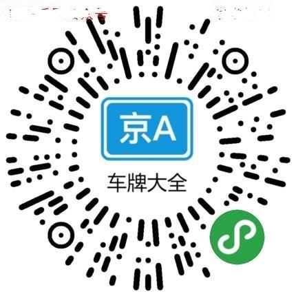 【微信小程序】车牌号大全 1.0.0 教你认识地域车牌简写
