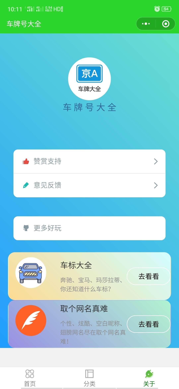 【微信小程序】车牌号大全 1.0.0 教你认识地域车牌简写-爱小助