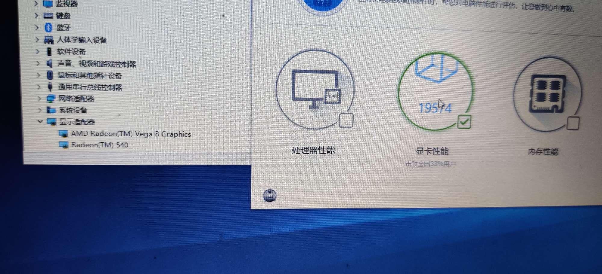 大神们帮我看看为什么我的Radeon 540分数会这么低啊?