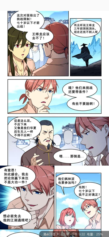 【漫画更新】桃花宝典(姻缘宝典)   第404话-小柚妹站