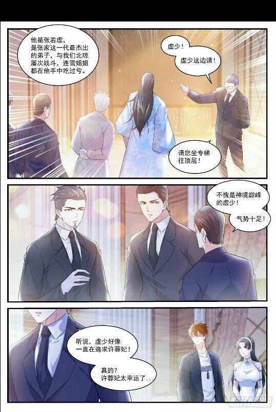 【漫画更新】🔥🔥重生之都市修仙 第413话(附图)🔥🔥