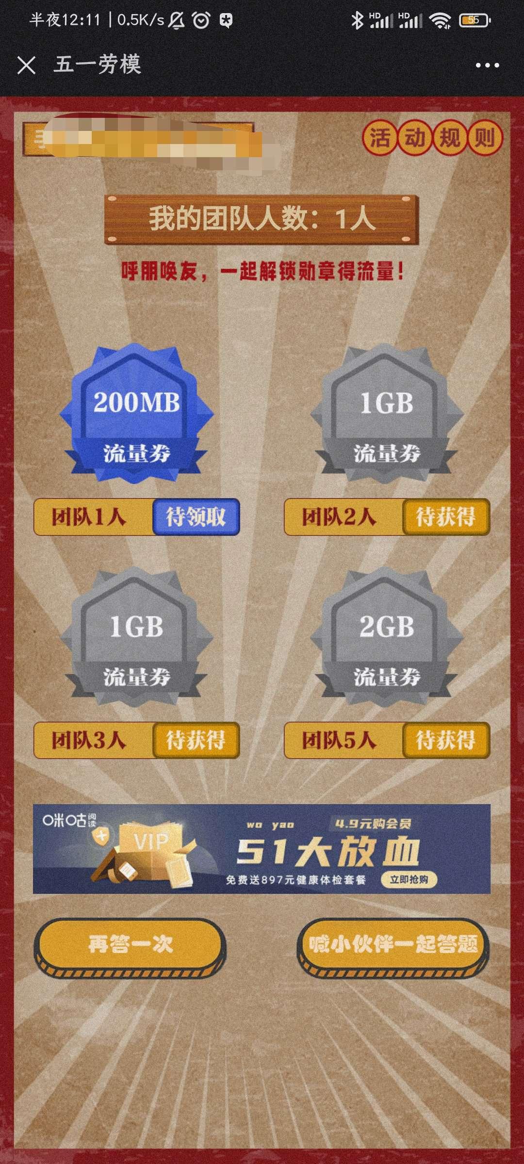 微信app移动和粉免费领取400M流量