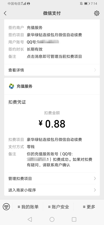 一块钱开一个月QQ会员