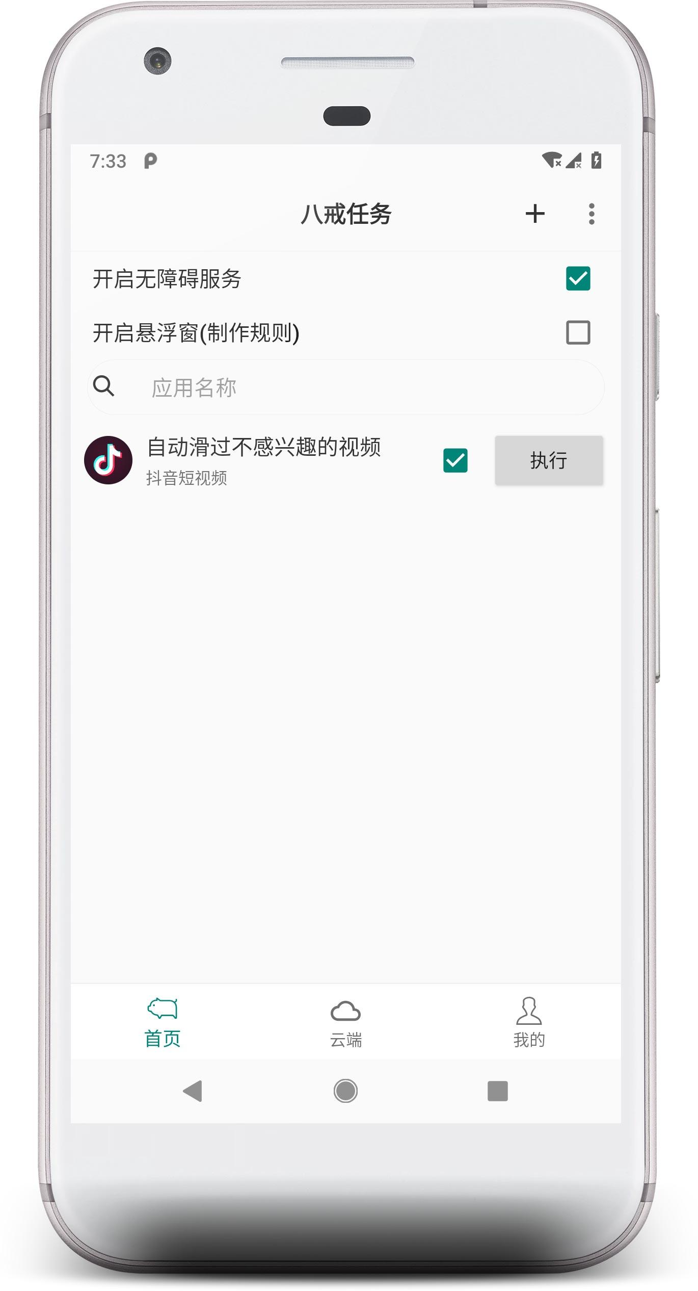 【资源分享】八戒任务(自动化任务)-爱小助