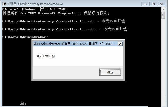 Win7系统msg命令局域网发送消息聊天教程