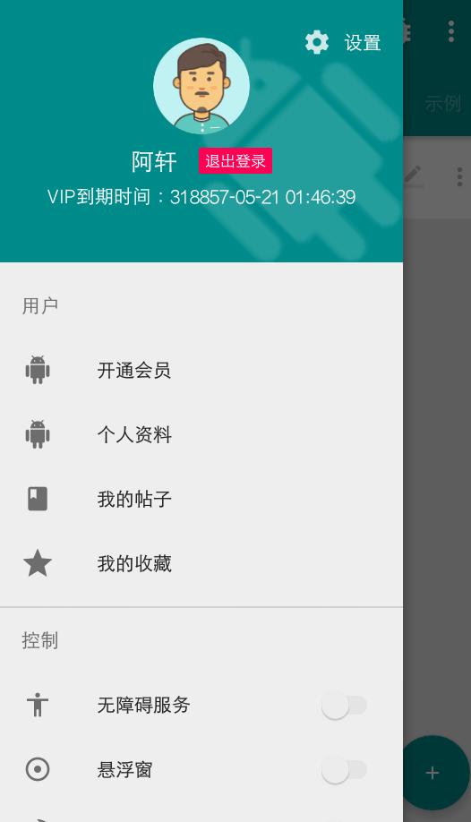 【原创】一触即发 免root脚本精灵v2.8.7永久会员版