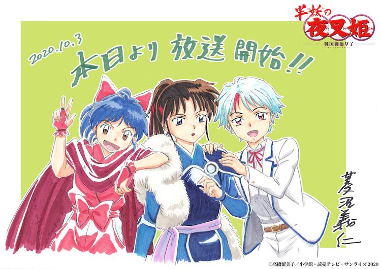 【资讯】TV动画《半妖的夜叉姬》10月3日开始播出