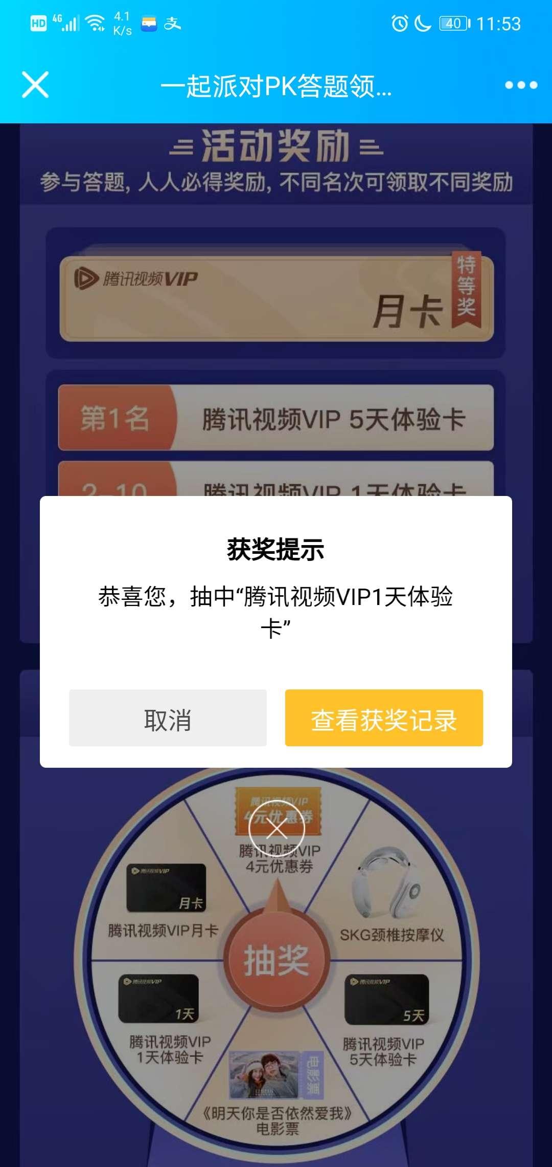 图片[2]-QQ答题抽腾讯视频会员-老友薅羊毛活动线报网