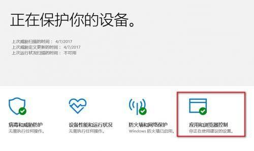Win10创意者更新如何关闭SmartScreen