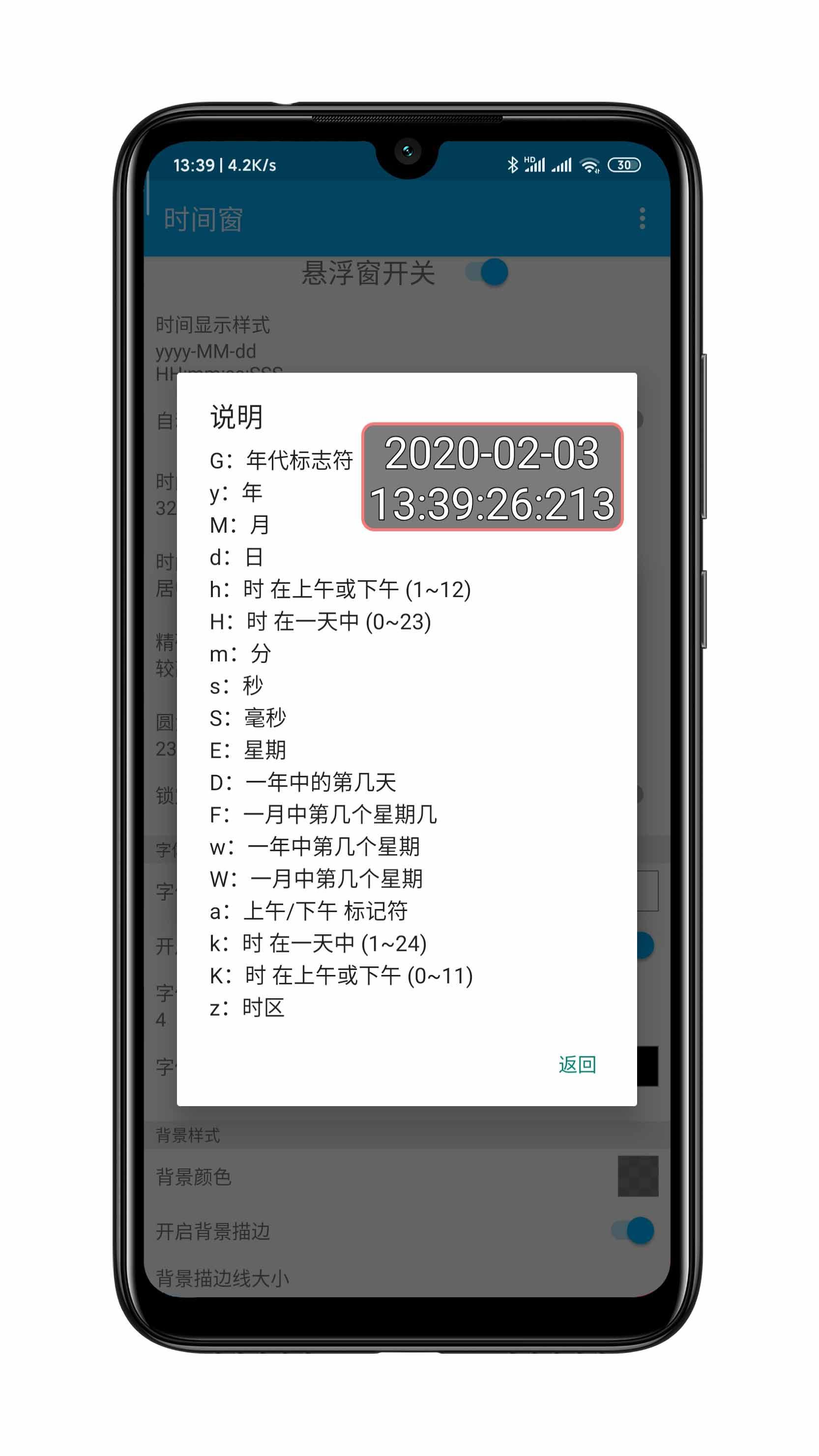【资源分享】时间窗(自定义时间显示格式)-爱小助