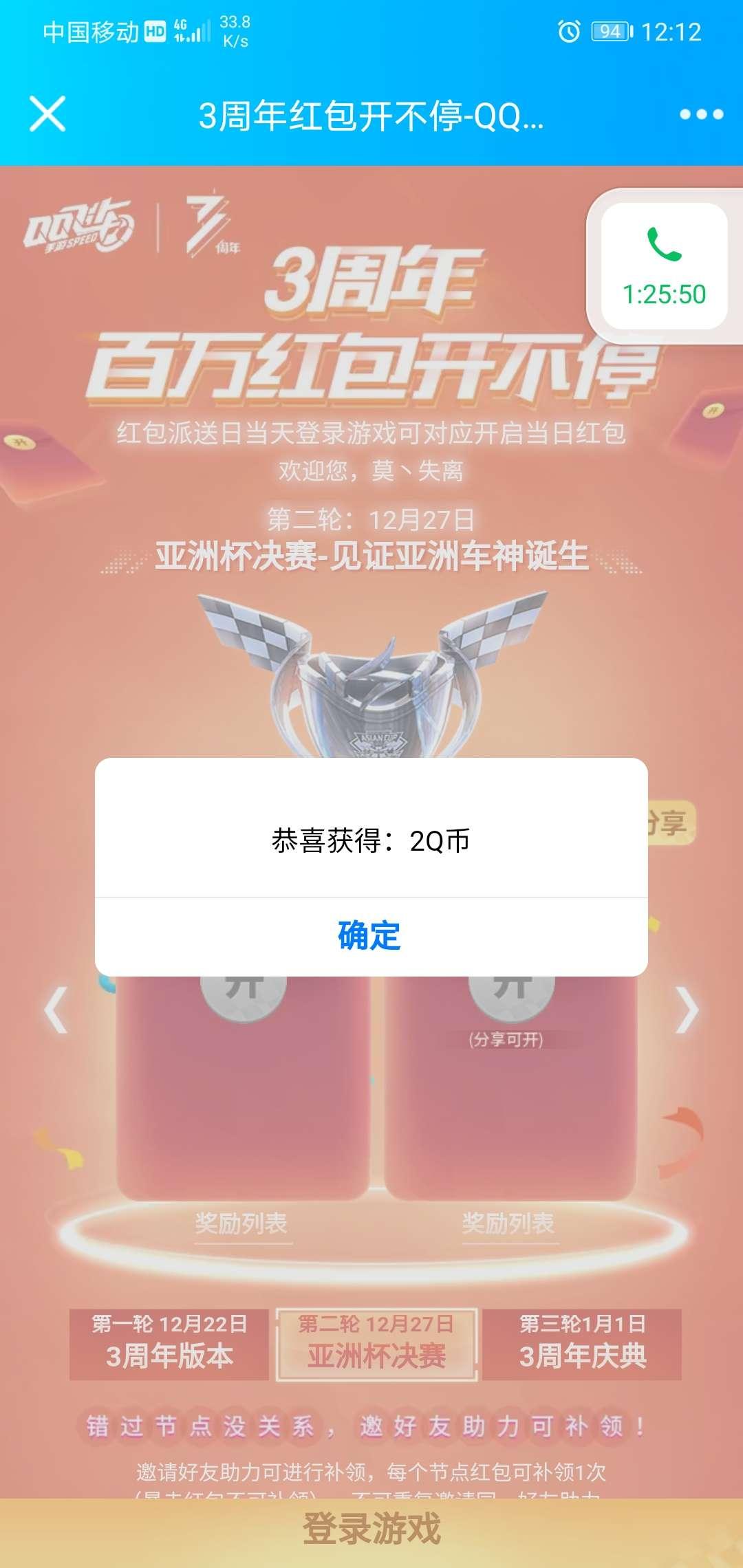 QQ飞车登陆和分享免费2-88Q币插图1