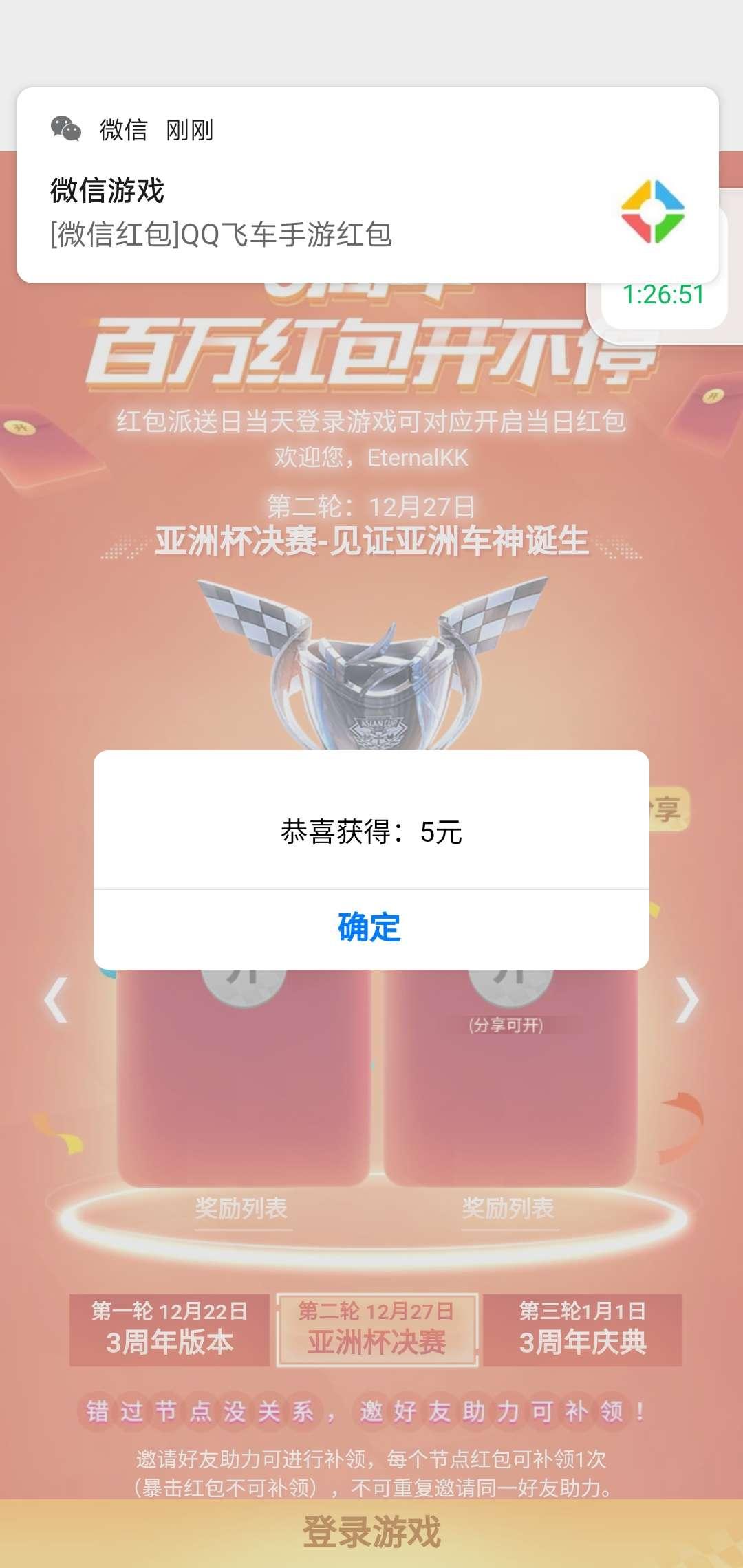 QQ飞车登陆和分享免费2-88Q币插图2