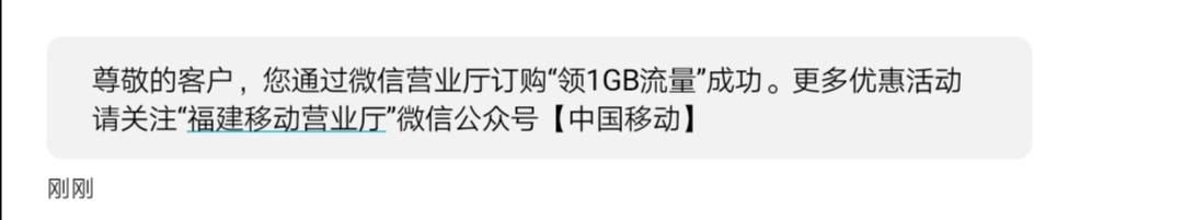 中国移动每日白嫖1个G(仅限福建地区)