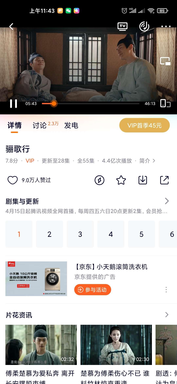 腾讯视频v8.2.950去广告/蓝光下载 去更新 完美版