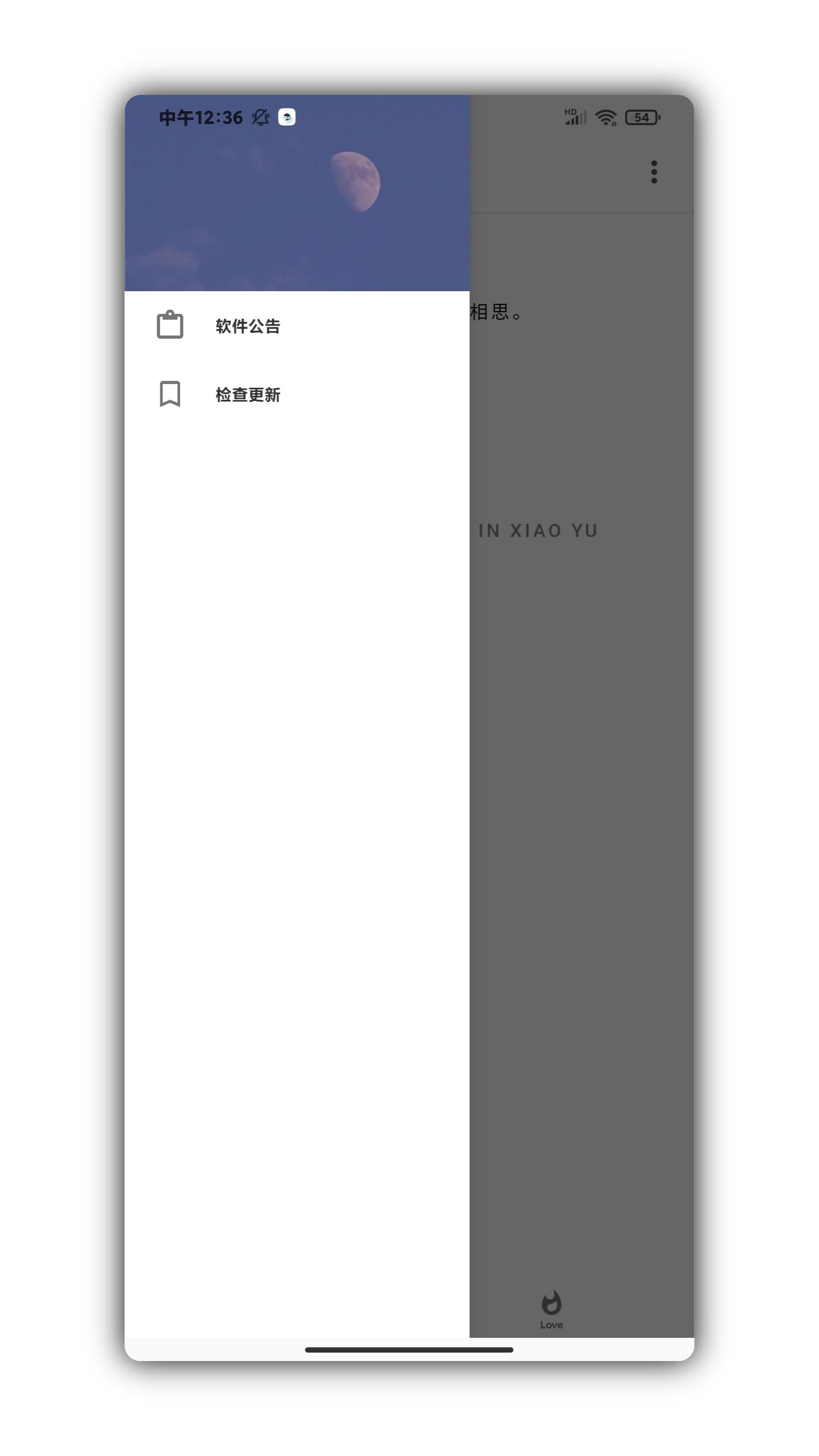 小予表白墙APP下载