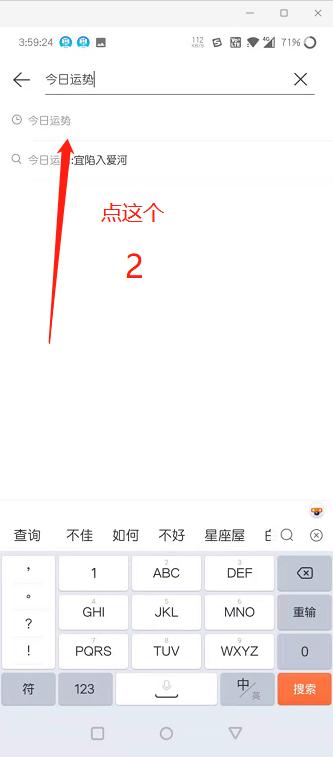 网易云音乐测运势免费领14天黑胶会员!!