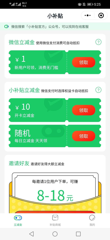 小补贴app领立减金插图