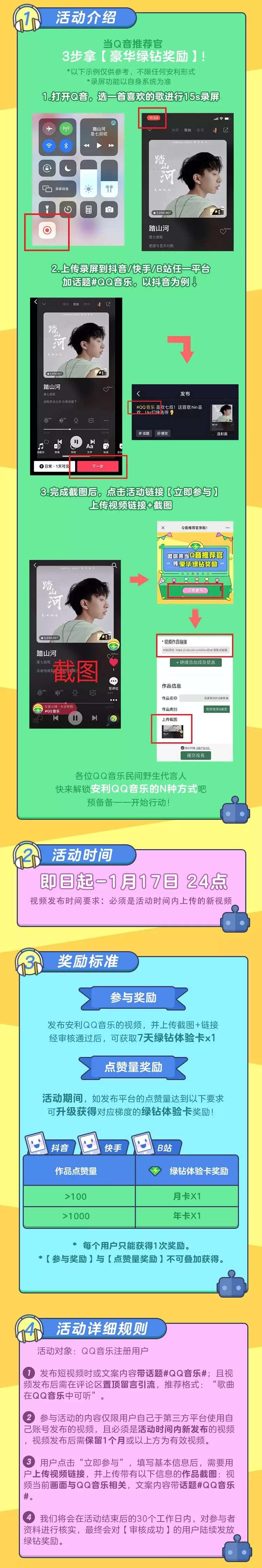 图片[1]-20元薅QQ音乐年费豪华绿钻!!-老友薅羊毛活动线报网