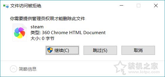 "Win10解决U盘中删除提示""你需要提供管理员权限"