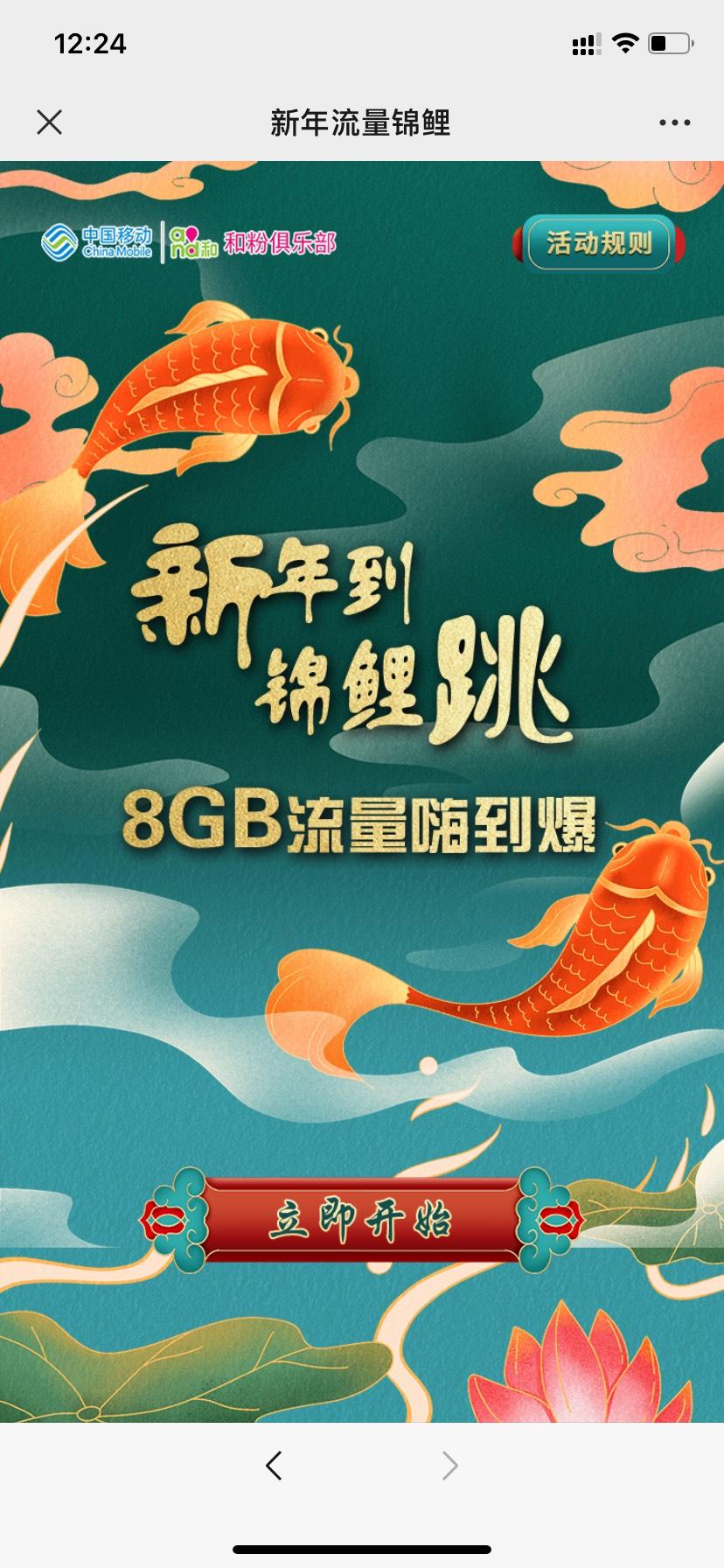 图片[1]-中国移动小游戏领流量-老友薅羊毛活动线报网