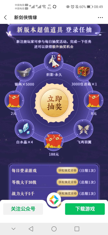 新剑侠情缘注册升级领红包插图1