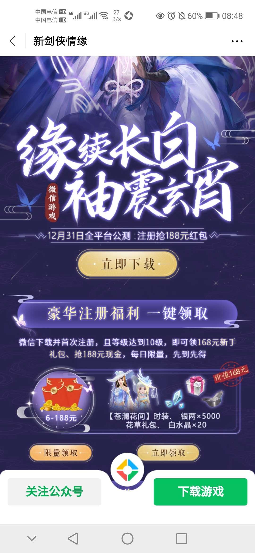 新剑侠情缘注册升级领红包插图